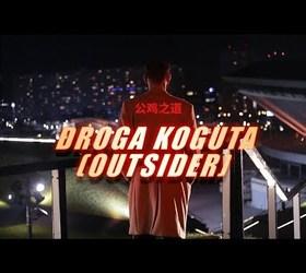 "Kali ""Droga Koguta"" - Teledysk"